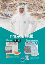 Industrial high-performance protective clothing Catalog