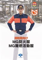MG activities clothing